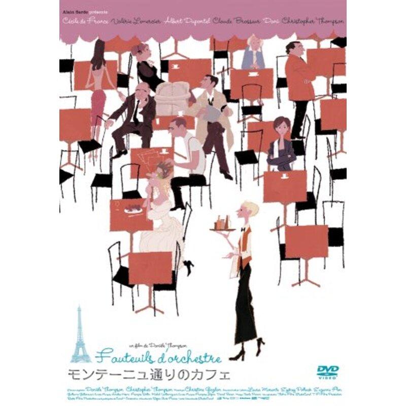 モンテーニュ通りのカフェ [DVD]