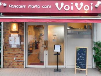 田園都市線の三軒茶屋駅南口から、徒歩約2分の「パンケーキママカフェ VoiVoi(ヴォイヴォイ)」。素材にこだわって作られた、優しい味のパンケーキを楽しめるお店です。