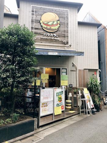 駅から歩いて3~4分、世田谷通りから1本入ったところにある「ハラカラ。」は、素材と調味料にこだわるヘルシーバーガー専門店です。