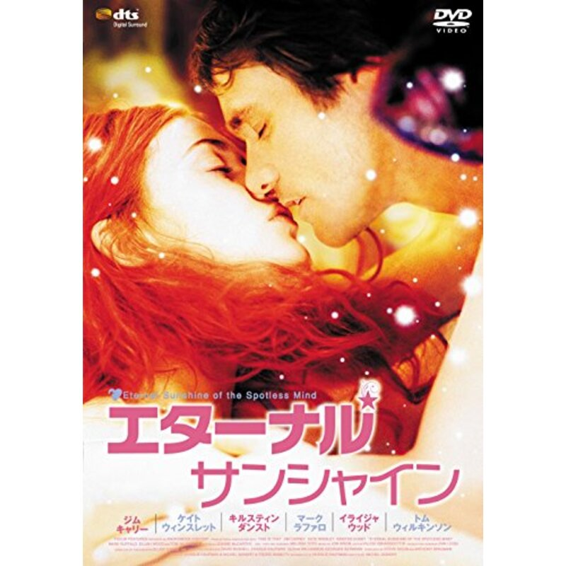 エターナル・サンシャイン [DVD]