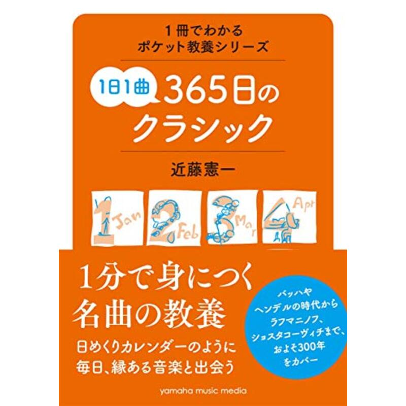 1冊でわかるポケット教養シリーズ 1日1曲 365日のクラシック