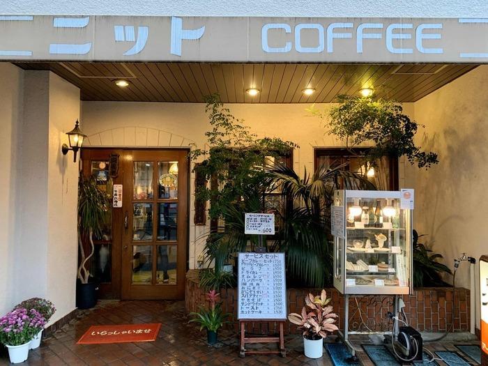 東京メトロ半蔵門線・錦糸町駅より、徒歩約3分のところにある「ニット」。店前の小ぶりなショーケースや看板の文字など、外観からもしっかりレトロ感が伝わってくる老舗喫茶店。