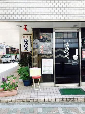 総武線・浅草橋駅より徒歩約2分の「ゆうらく」。ビルの1Fにある和レトロな雰囲気のフォントと看板が、昭和感たっぷりです。