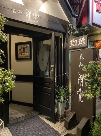 1店舗目は、渋谷駅東口から徒歩3分の場所にある「茶亭 羽當(ハトウ)」です。1987年創業で、長い間たくさんのお客さんに愛されている老舗のお店です。