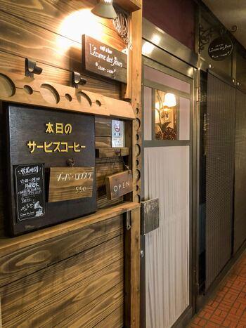 7店舗目は、調布にある仙川駅から徒歩5分の場所にある「レキュム・デ・ジュール」。居酒屋の2階にあるこじんまりとした喫茶店で、木で出来た看板から優しさを感じます。