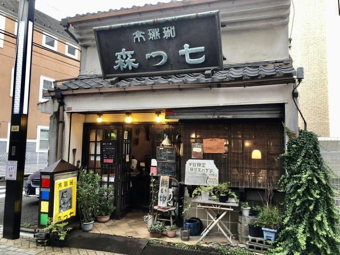 6店舗目は、新高円寺駅から徒歩4分、高円寺駅からも徒歩9分の場所にある「七つ森」です。外観から長年の歴史を感じますが、見た目通り昭和53年創業という老舗喫茶。地元の人に愛されているお店です。