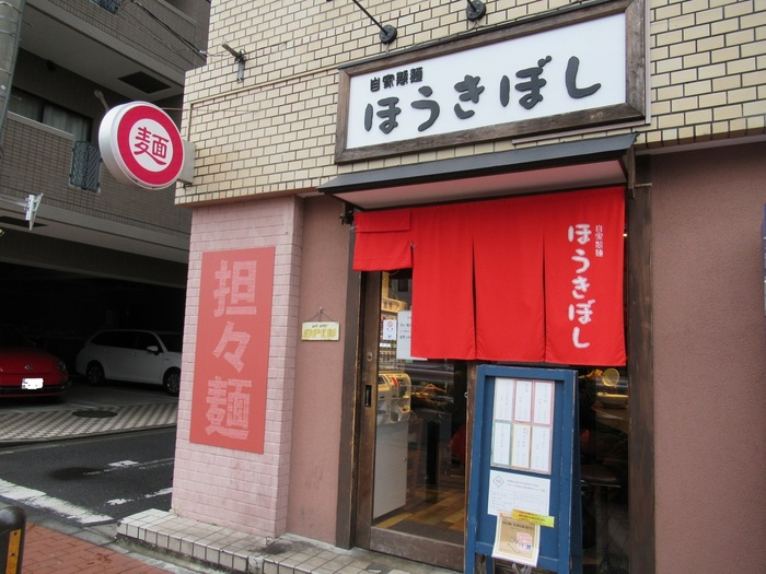 赤羽から歩いて約3分の場所に位置する「ほうきぼし」は、都内でも人気の坦々麺の名店!ランチタイムには店前に行列ができることも。