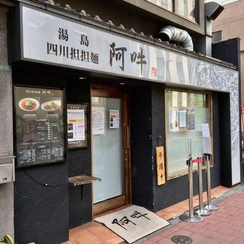 2018年に食べログの名店にも選ばれた「四川担担麺 阿吽」。坦々麺好きなら一度は訪れたい有名店です。辛さレベルも0辛~6辛まで選べるので、辛さが苦手な方から好きな方まで自分のお好みを頂けるのが嬉しいですね!