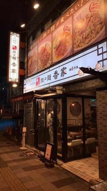 JR田町駅から徒歩おおよそ5分、平日のランチタイムには行列ができる人気店「香家」。カウンターとテーブル席がある、こぢんまりとした店内は、お一人様にも入りやすいのが嬉しいです。