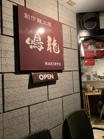 JR大塚駅から歩いて6分程の場所にある「創作麺工房 鳴龍(NAKIRYU)」。2年連続で食べログの名店に選ばれた行列覚悟の人気店です。