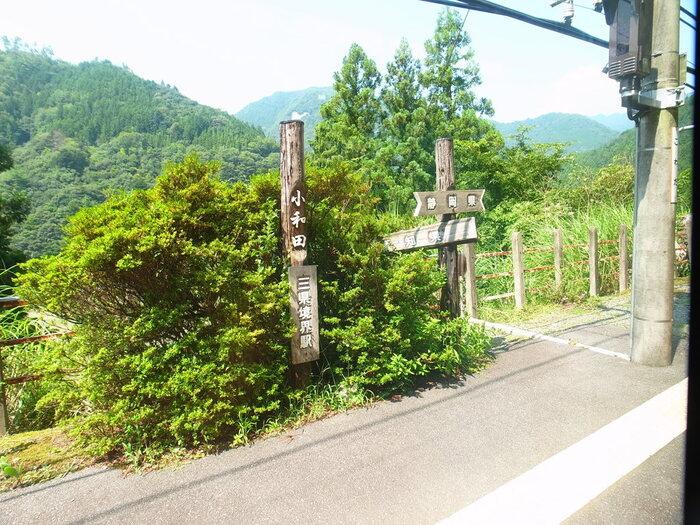 小和田駅は、静岡県に立地していますが、静岡県、長野県、愛知県の3県の県境に近い場所にあります。そのため、この駅は「三県境界駅」という古い標識が駅構内に設置されています。