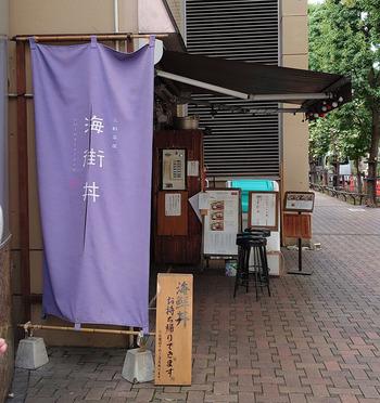 三軒茶屋駅から徒歩約1分の場所にある「海街丼(ウミマチドン)」。新鮮で美味しい魚介類をふんだんに使った絶品の海鮮丼が、お手頃にいただけます。