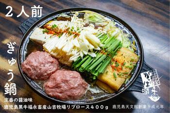 鹿児島県産黒牛のリブロース肉を肉だんごにして鍋で食べる、贅沢な「ぎゅう鍋セット」。お好みの野菜などを準備すれば、シメはちゃんぽん麺で楽しめる、食べ応え抜群なおいしいお鍋の出来上がり。絶妙な赤身と脂身のブレンドで、より一層スープや野菜に旨みが染み渡ります。  《セット内容》リブロース・タレ・ちゃんぽん麺・薬味(にんにく&鷹の爪)・作りかた説明書 《保存方法》冷凍保存 《賞味期限》オンラインショップに記載なし