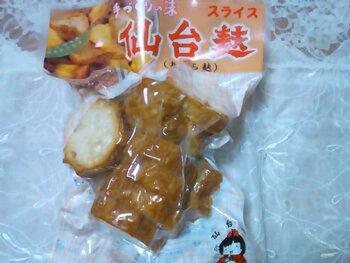 焼き麩には、ご当地のお麩などもあり、さまざまな味わいを楽しめます。こちらは仙台麩と呼ばれる宮城県の特産品。あぶら麩とも呼ばれますが、油で揚げているのが特徴で、見た目はフランスパンのような装いです。ボリューミーなので食べ応えがありますよ♪