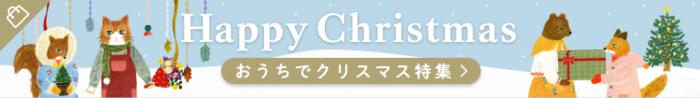 〈クリスマス特集〉シュトレンや、リースにスワッグ。おうちクリスマスを彩る人気アイテムをご紹介♪