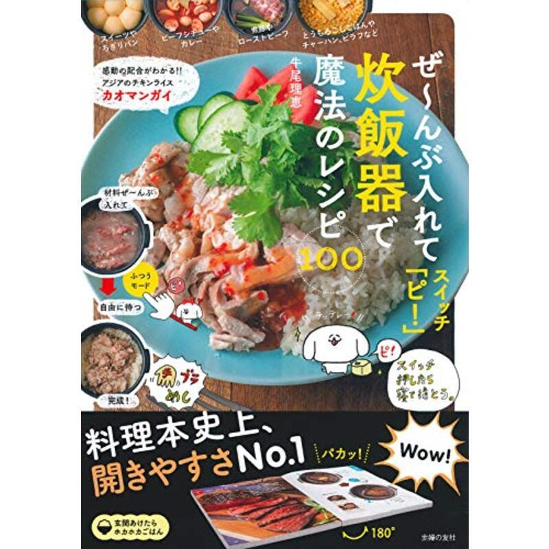 ぜ~んぶ入れてスイッチ「ピ! 」炊飯器で魔法のレシピ100