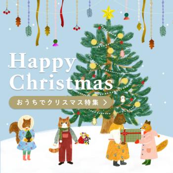 街中が、イルミネーションやクリスマスソングで浮足立つクリスマス♪ 今年もこの季節がやって来ましたね。キナリノモールでは、毎年人気のクリスマスアイテムが続々と入荷中!今回は、その中から「おうちクリスマス」にぴったりなアイテムをご紹介します。今年は例年に比べ、おうちの中で過ごすことが多くなりそうだから、早めの準備で素敵なクリスマスを過ごしませんか?