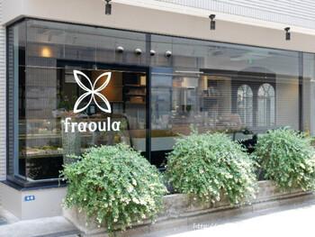 """代々木八幡駅から歩いてすぐの、フランス菓子店「Fraoula(フラウラ)」。""""フラウラ""""とは、ギリシャ語で「イチゴ」の意味のようで、まさにイチゴのように多くの人から親しまれているお店です。"""