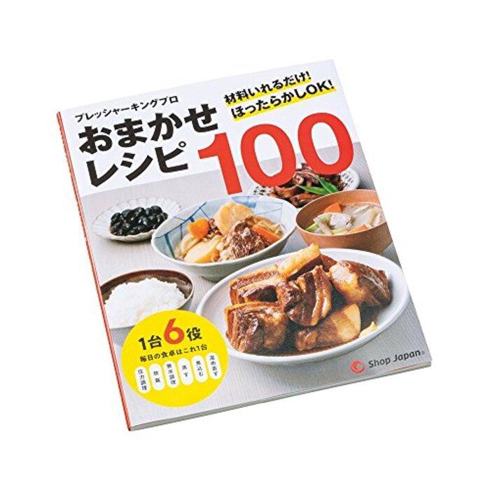 ショップジャパン 電気圧力鍋 プレッシャーキングプロ お任せレシピ100