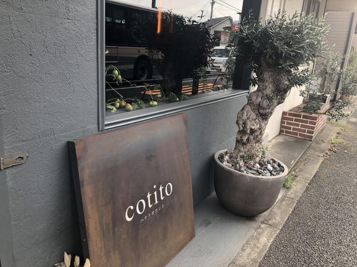 """西荻窪駅の北口から10分ほど歩いたところにある「cotito」はセンスあふれる雰囲気が人気のカフェです。店名は古語で""""わたしたち""""という意味があり、オーナーご夫婦・お花・お菓子・お客様などが触れ合うことで生まれるモノや時間を大切にしたいという気持ちが込められているそう。"""