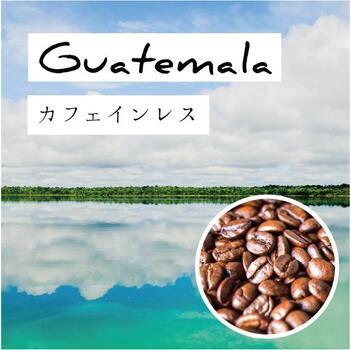 中米のコーヒー大国グァテマラのコーヒー。カフェインは水に溶けるため、コーヒー豆を水に浸けてカフェインを抜いています。豆のままと中挽き、粗挽きがあるので、好みや生活スタイルに合わせてお選びください♪