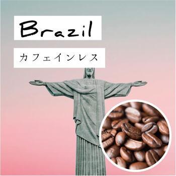ブラジルコーヒーは、液体二酸化炭素を使ってカフェインが除去されています。コーヒーの香りをしっかり楽しめるので、カフェインレスでも満足感がありますよ。