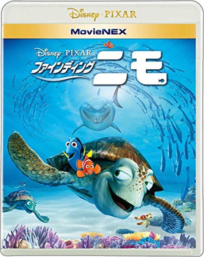 ファインディング・ニモ MovieNEX [ブルーレイ+DVD+デジタルコピー+MovieNEXワールド]