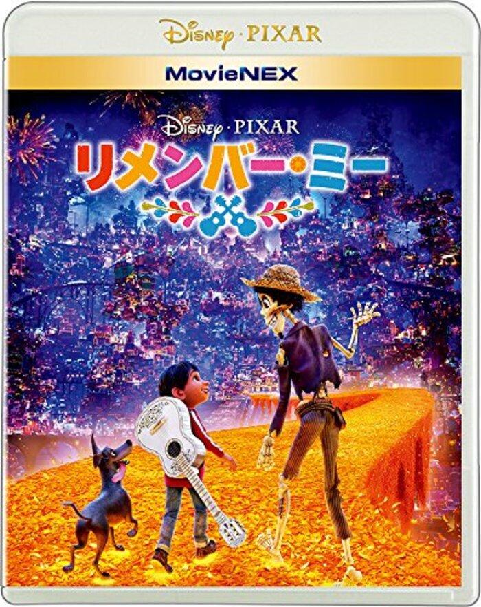 リメンバー・ミー MovieNEX [ブルーレイ+DVD+デジタルコピー+MovieNEXワールド]