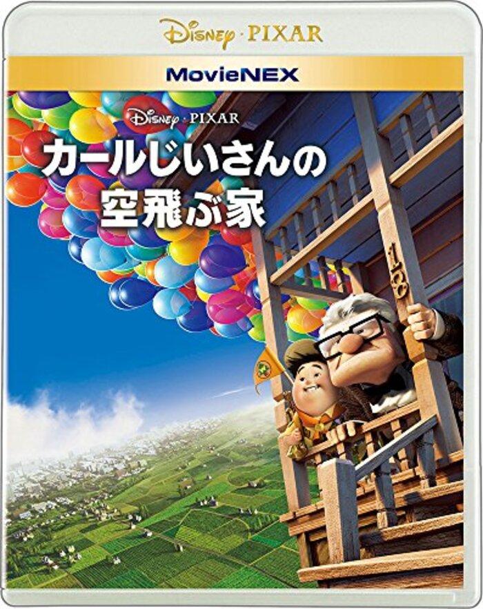 カールじいさんの空飛ぶ家 MovieNEX [ブルーレイ+DVD+デジタルコピー+MovieNEXワールド]
