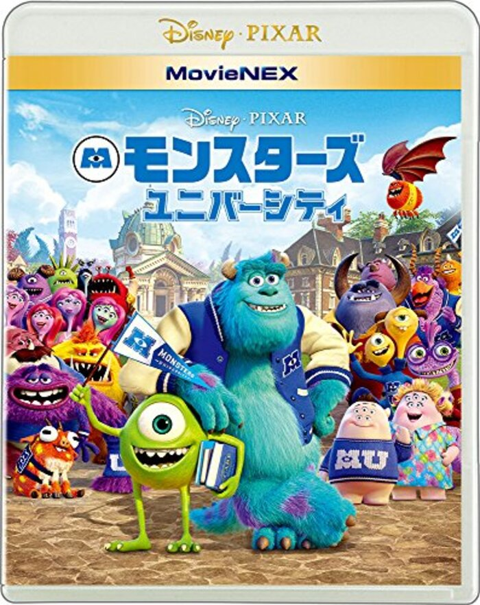 モンスターズ・ユニバーシティ MovieNEX [ブルーレイ+DVD+デジタルコピー+MovieNEXワールド]