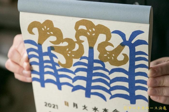 伝統的な染色技法「型染」の作家、小野豊一さんのカレンダーは、和紙のような質感の富士わら紙を使い、素朴さを感じられる作品となっています。和室にぴったりな日本らしい絵柄もあれば、モダンアートのような幾何学的な絵柄もあって不思議な雰囲気が魅力です。