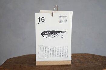 365日毎日「おいしい」に出会える日めくりカレンダー、その名も「味のカレンダー」。 食材や料理、調理器具、美味しいごはん処などちょっとしたお話が書かれていて、まるで1冊の本のようです。 食べることが大好きな方へのプレゼントにも良いですね。