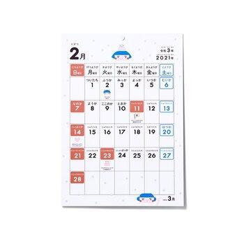 小さなお子さんのお部屋には、こんなカレンダーはいかがでしょうか。曜日や日にちの読み方が書いてあるので、毎日楽しみながら日にちの読み方を覚えることができます。