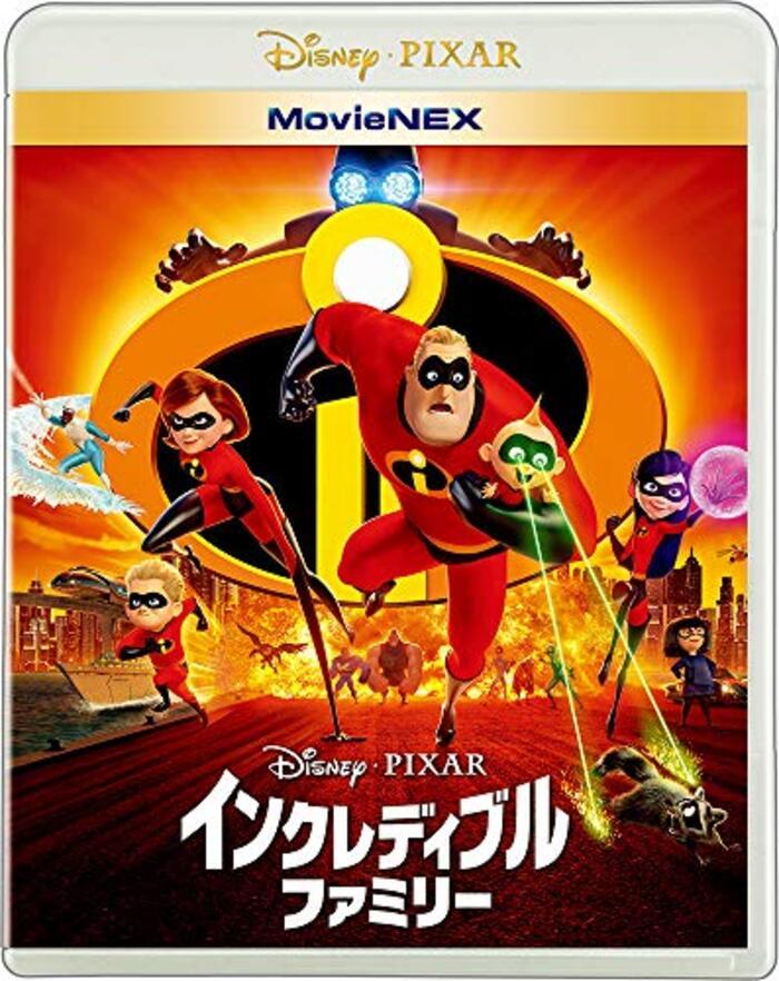 インクレディブル・ファミリー MovieNEX [ブルーレイ+DVD+デジタルコピー+MovieNEXワールド]