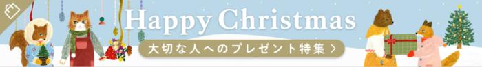 〈クリスマス特集〉大切なご家族やパートナーへ。クリスマスギフトにおすすめのアイテム集めました♪
