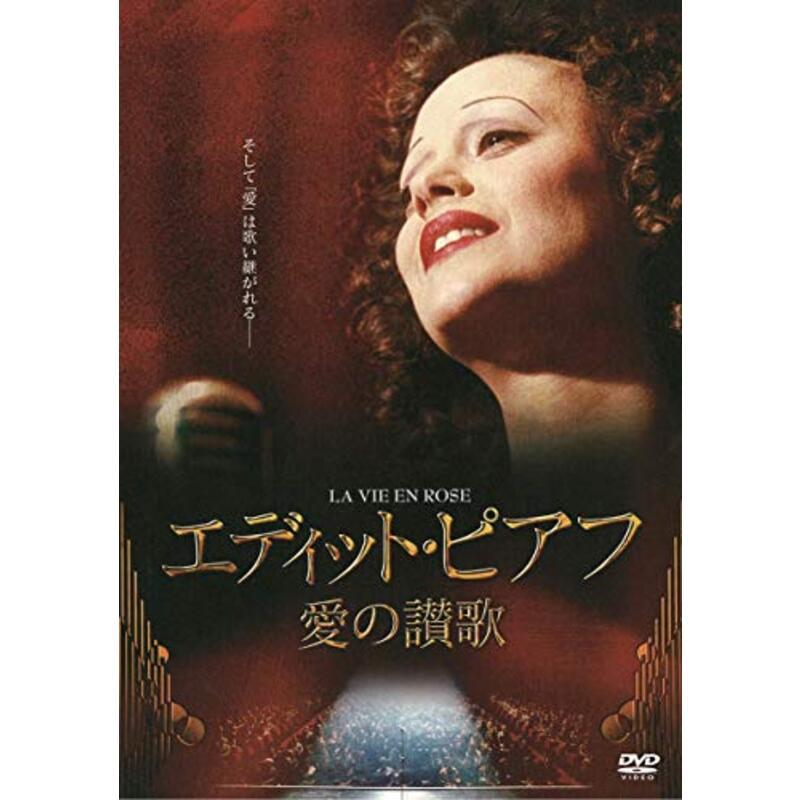 エディット・ピアフ~愛の讃歌~ [DVD]