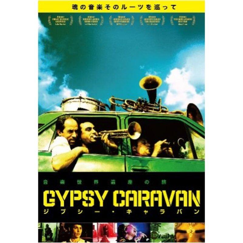 ジプシー・キャラバン [DVD]