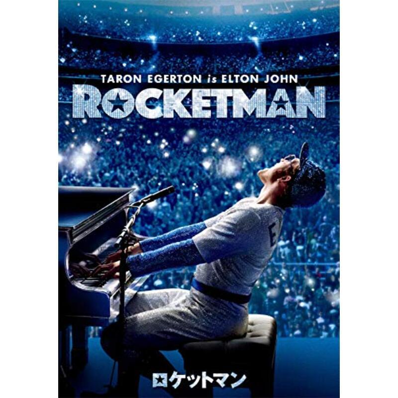 ロケットマン [AmazonDVDコレクション]