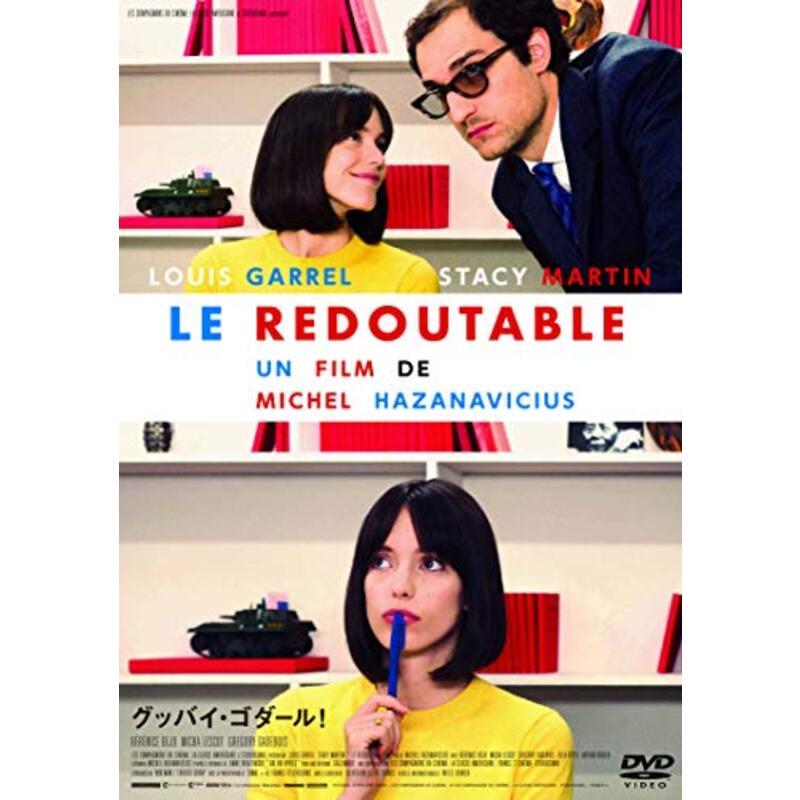 グッバイ・ゴダール! [DVD]