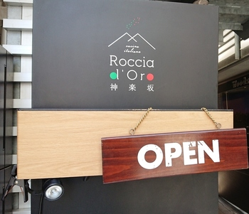 シェフの故郷である島根の食材を贅沢に使ったイタリアンレストラン「ロッチャドォーロ神楽坂」。旬の山野草や有機野菜など、島根の野菜を存分に堪能することができます。