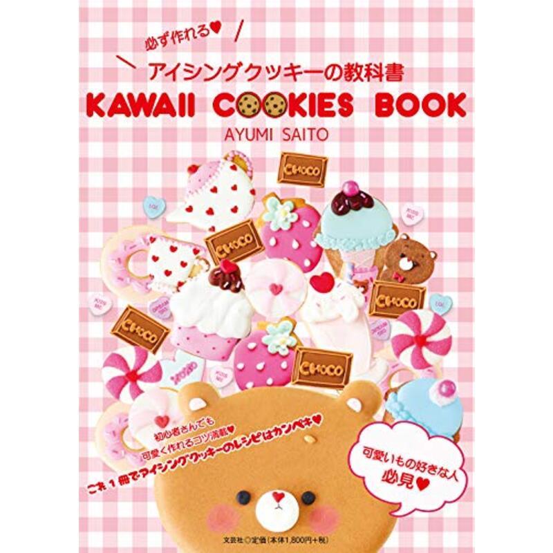 必ず作れる アイシングクッキーの教科書 KAWAII COOKIES BOOK