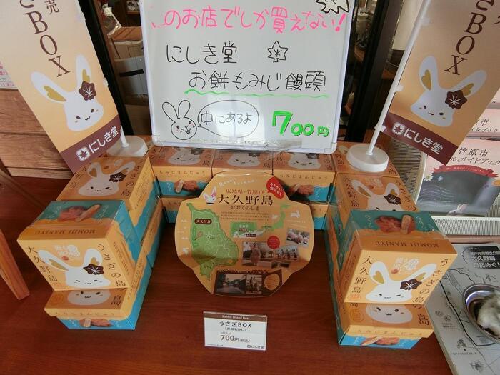 こちらは大久野島第2桟橋の売店で販売されている、もみじ饅頭の老舗「にしき堂のもみじ饅頭」。うさぎ島に行ってきたことが分かる、うさぎがプリントされたパッケージは、思わず配りたくなるかわいさです。
