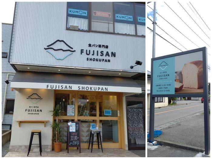 """河口湖そばにある「FUJISAN SHOKUPAN(フジサンショクパン)」は、地元の方はもちろん観光客の方にも人気の食パン専門店です。""""地元の食材を通して、みんなを笑顔にしたい""""と想いをこめて作られるパンは、やさしい味わいが魅力。"""