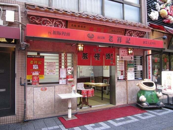神戸の中華街・南京町。神戸でも人気の観光スポットですが、中でも神戸では知らない人はいないほど有名なのが「老祥記」。豚まん発祥のお店で、1915(大正4)年創業の老舗です。