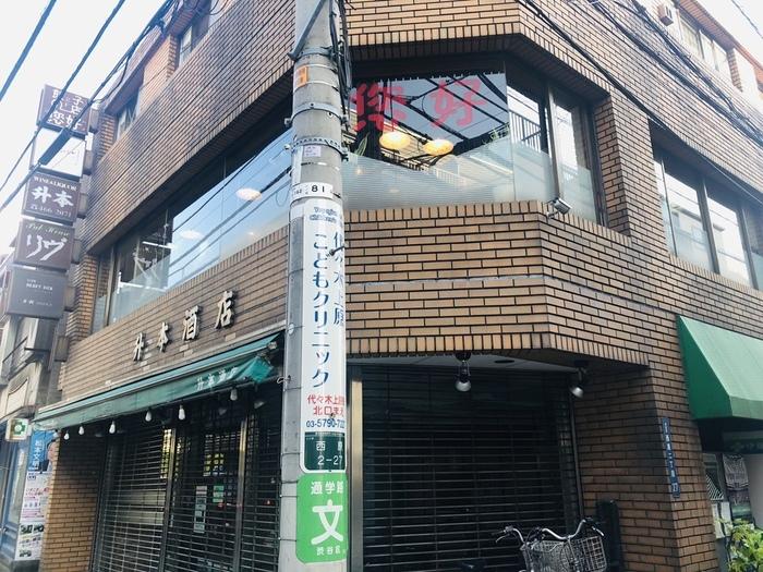 1982年創業の老舗餃子店「您好 (ニイハオ)」。こちらもお客さんが絶えない人気店!幡ヶ谷駅から徒歩3分ほどのところにあります。