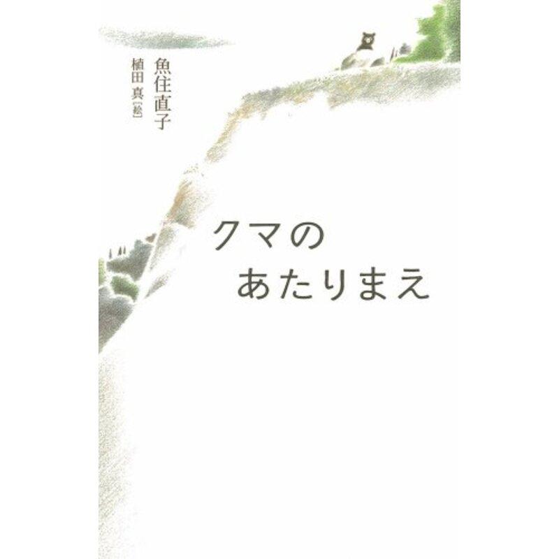 クマのあたりまえ (teens' best selections)
