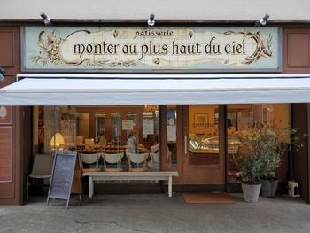 神戸に数多くあるのが、スイーツの名店。「パティスリー モンプリュ」は、そんなスイーツの激戦地・神戸で2005(平成17)年にオープンし、フランス本場の味が楽しめることで瞬く間に神戸の人々から人気を集めました。
