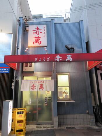 中華街をはじめ、神戸には餃子店がたくさん!「赤萬」は三宮と元町にある餃子専門店で、長年地元の人から愛されてきました。