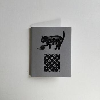 ノッティングの椅子敷きの講座内容を本にまとめた一冊です。分かりやすい文章とイラストで、初心者でもノッティングに挑戦できます。本の中で使っている糸の見本も販売されているので、イメージやしやすい入門書です。