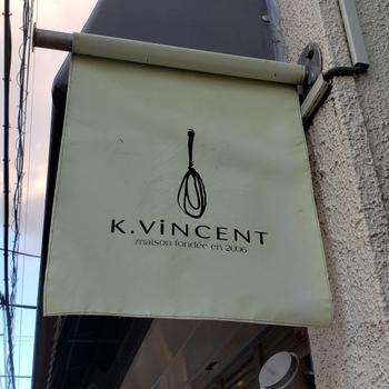 飯田橋駅から徒歩5分ほどのところにある「Patisserie K-Vincent(パティスリー カー・ヴァンソン)」は、知る人ぞ知る名店です。ジャン=ポール・エヴァン氏の下で修行したというオーナパティシエが手がけるチョコレートスイーツが人気で、一度にたくさん作ることが難しいため限られた日のみの営業となっています。